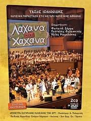 CD Image for TASOS IOANNIDIS / LAHANA KAI HAHANA (ZONTANI IHOGRAFISI) (2 CD + DVD)