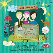 CD image for TASOS IOANNIDIS / LAHANA KAI HAHANA - OI RYTHMOI KAI OI ARITHMOI (SYM: M. MITSIAS, G. KOTSIRAS) (2CD)
