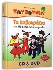 CD image for ZOUZOUNIA - TA KAVOURAKIA KAI ALLA REBETIKA TRAGOUDIA (CD + DVD) - (DVD VIDEO)