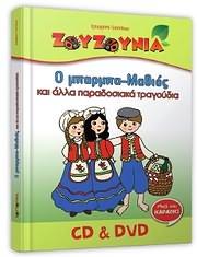 CD image for ZOUZOUNIA - O BARBA - MATHIOS KAI ALLA PARADOSIAKA TRAGOUDIA (CD + DVD) - (DVD VIDEO)