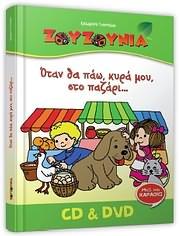 CD image for ZOUZOUNIA - OTAN THA PAO KYRA MOU STO PAZARI (CD + DVD) - (DVD VIDEO)