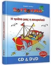 CD image for ZOUZOUNIA - I TRATA MAS I KOURELOU (CD + DVD) - (DVD VIDEO)
