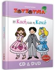 CD image for ZOUZOUNIA - I KIKI KAI I KOKO (CD + DVD) - (DVD VIDEO)