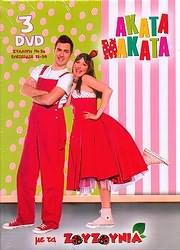 CD image for AKATA MAKATA ME TA ZOUZOUNIA / SYLLOGI NO.2A - EPEISODIA 13 - 24 (3DVD)