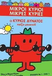 CD image for MIKROI KYRIOI - MIKRES KYRIES / O KYRIOS DYNATOS PAIZEI MOUSIKI - (DVD VIDEO)