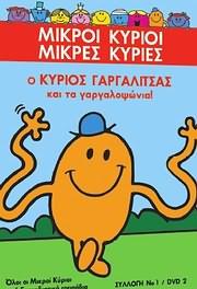 CD image for MIKROI KYRIOI - MIKRES KYRIES / O KYRIOS GARGALITSAS KAI TA GARGALOPSONIA - (DVD VIDEO)