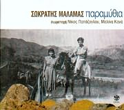 CD image for SOKRATIS MALAMAS / PARAMYTHIA