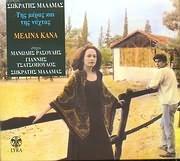 CD image SOKRATIS MALAMAS - MELINA KANA / TIS MERAS KAI TIS NYHTAS