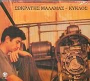 CD image for SOKRATIS MALAMAS / KYKLOS