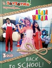 CD image for AKATA MAKATA - TA ZOUZOUNIA PAROUSIAZOUN BACK TO SCHOOL (3DVD) - (DVD VIDEO)