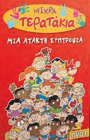 CD image for MIKRA TERATAKIA - MIA ATAKTI SYNTROFIA - (DVD VIDEO)