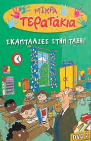 CD image for MIKRA TERATAKIA - SKANTALIES STIN TAXI - (DVD VIDEO)