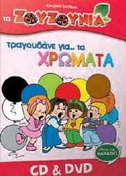 CD + DVD: TA ZOUZOUNIA / TRAGOUDANE GIA TA HROMATA (KATERINA GIANNIKOU) (CD + DVD) [5200391502823]