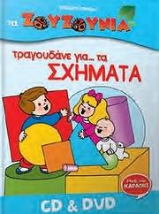 CD image for TA ZOUZOUNIA / TRAGOUDANE GIA TA SHIMATA (KATERINA GIANNIKOU) (CD + DVD)