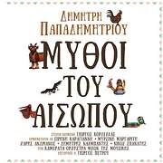 CD image DIMITRIS PAPADIMITRIOU / MYTHOI TOU AISOPOU