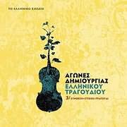 SYLLOGI / AGONES DIMIOURGIAS ELLINIKOU TRAGOUDIOU 3