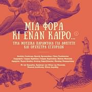 CD image for MIA FORA KI ENAN KAIRO / TRIA MOUSIKA PARAMYTHIA GIA AFIGISI KAI ORHISTRA EGHORDON