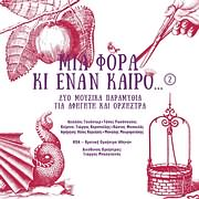 CD image MIA FORA KI ENAN KAIRO NO.2 / DYO MOUSIKA PARAMYTHIA GIA AFIGISI KAI ORHISTRA