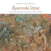 CD image for DIMITRIS PAPADIMITRIOU / EROTIKOS LOGOS - SYMFONIKO POIIMA VASISMENO STO OMOTITLO ERGO TOU G. SEFERI