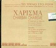 CD image ΤΟ ΤΡΕΝΟ ΣΤΟ ΡΟΥΦ / ΧΑΡΙΣΜΑ / Η ΣΥΜΜΕΤΡΙΑ ΤΗΣ ΑΡΜΟΝΙΑΣ (2CD)