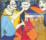 CD image STEREO NOVA+STAMATIS KRAOUNAKIS / N OHI CD S