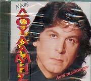 CD image for NIKOS DOULAMIS / AYTA TA MATIA SOU