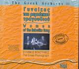 CD image ΑΡΧΕΙΟΝ ΕΛΛΑΔΟΣ Νο.6 / ΓΥΝΑΙΚΕΣ ΤΟΥ ΡΕΜΠΕΤΙΚΟΥ ΤΡΑΓΟΥΔΙΟΥ