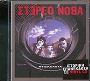 CD image ΣΤΕΡΕΟ ΝΟΒΑ / ΝΤΙΣΚΟΛΑΤΑ