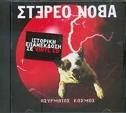 CD image STEREO NOVA / ASYRMATOS KOSMOS