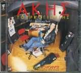 CD image AKIS TOURKOGIORGIS / AGGELOI DIAVOLOI