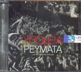 CD image YPOGEIA REYMATA / LIVE STO THEATRO VRAHON