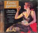 CD image EKTOS HRONOU / TRAGOUDIA GLYKOSERTIKA