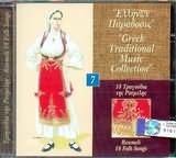 CD image ELLINON PARADOSIS NO7 / 18 TRAGOUDIA TIS ROUMELIS