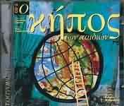 CD image Ο ΚΗΠΟΣ ΤΩΝ ΠΑΙΔΙΩΝ / Ν2 ΤΑ ΤΡΑΓΟΥΔΙΑ