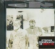 CD image STEREO NOVA / VITAMINA TEK