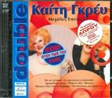CD image ΚΑΙΤΗ ΓΚΡΕΥ / ΜΕΓΑΛΕΣ ΕΠΙΤΥΧΙΕΣ