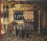 CD image for ΠΑΛΑΜΑΣ / Ο ΔΩΔΕΚΑΛΟΓΟΣ ΤΟΥ ΓΥΦΤΟΥ / ΤΑΜΠΟΥΡΗΣ