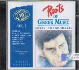 ROOTS OF GREEK MUSIC 5 / <br>MIKIS THEODORAKIS