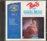 ROOTS OF GREEK MUSIC 8 / <br>ANASTASSIA