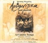 CD image THANASIS MORAITIS / ARVANITIKA TRAGOUDIA