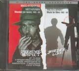 CD image ΝΙΚΟΣ ΚΥΠΟΥΡΓΟΣ / ΜΕΤΑΙΧΜΙΟ / PRESUME SUSPECT / BORDER LINE - (OST)