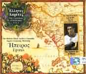 CD image ΕΛΛΗΝΕΣ ΑΚΡΙΤΕΣ ΗΠΕΙΡΟΣ
