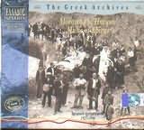 CD image ELLADOS ARHEION / MOUSIKI TIS IPEIROU NO.1 / 1925 - 1940