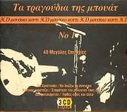 CD image ΤΑ ΤΡΑΓΟΥΔΙΑ ΤΗΣ ΜΠΟΥΑΤ ΝΟ.1 - 40 ΜΕΓΑΛΕΣ ΕΠΙΤΥΧΙΕΣ - (ΔΙΑΦΟΡΟΙ - VARIOUS) (3 CD)
