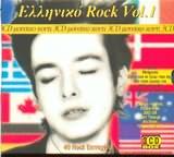 ΕΛΛΗΝΙΚΟ ROCK VOL.1 - 40 ΡΟΚ ΕΠΙΤΥΧΙΕΣ - (ΔΙΑΦΟΡΟΙ - VARIOUS) (3 CD)