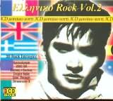 ELLINIKO ROCK VOL.2 - 30 ROK EPITYHIES - (DIAFOROI - VARIOUS) (3 CD)