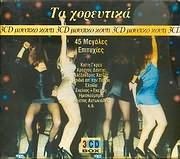 ΤΑ ΧΟΡΕΥΤΙΚΑ - 45 ΜΕΓΑΛΕΣ ΕΠΙΤΥΧΙΕΣ - (ΔΙΑΦΟΡΟΙ - VARIOUS) (3 CD)