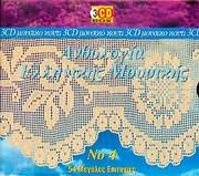 CD image ANTHOLOGIA ELLINIKIS MOUSIKIS (3CD)