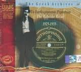 CD image ΕΛΛΑΔΟΣ ΑΡΧΕΙΟΝ / ΤΟ ΕΠΙΘΕΩΡΗΣΙΑΚΟ ΡΕΜΠΕΤΙΚΟ / 1925 - 1935
