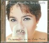 CD image NOTIS MAYROUDIS / ZOES APO METAXI / MAIRI ESPER